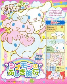 Cinnamoroll & unicorn ヾ(@⌒ー⌒@)ノ