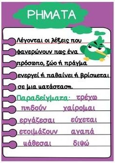 Allow me to share a portion of my most beneficial helpful hints. Teaching a new language can be good fun and exciting. Greek Language, Speech And Language, Learn Greek, Learn Mandarin, Language Activities, School Lessons, Home Schooling, Elementary Education, Classroom Organization