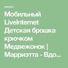 Мобильный LiveInternet Детская брошка крючком Медвежонок | Марриэтта - Вдохновлялочка Марриэтты |