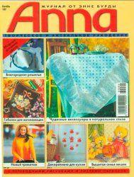 Anna №9 1997 (Россия)