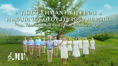 Εκκλησιαστικοί ύμνοι | Πόσο σημαντική είναι η αγάπη του Θεού για τον άνθ...
