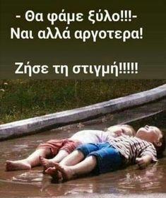 Funny Greek Quotes, My Memory, Of My Life, Beach Mat, Best Friends, Outdoor Blanket, Jokes, Memories, Feelings
