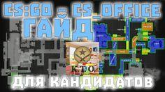 CS:GO — КТО guide, cs_office