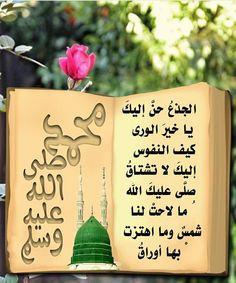 Hand Embroidery Videos, Duaa Islam, Good Morning Gif, Jumma Mubarak, Arabic Funny, Beautiful Gif, Glitter Graphics, Romantic Love Quotes, Islamic Quotes