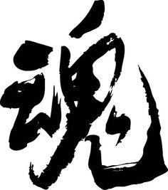 Tamashii : Soul : 魂
