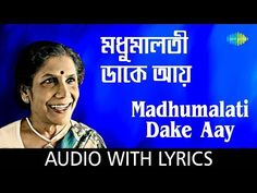 Madhumalati Dake Aay with lyrics Bengali Song, Romantic Mood, For You Song, We Need You, Ukulele, Guitar, Knowing You, Lyrics, Songs