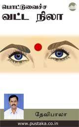 Pottuvetcha Vatta Nilaa - Tamil eBook