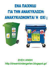 Το νέο νηπιαγωγείο που ονειρεύομαι : Ένα παιχνίδι για την ανακύκλωση : Ανακυκλώνονται ή όχι ; Autumn Activities, Preschool Activities, Earth Day, Climate Change, Crafts For Kids, Environment, Classroom, Teacher, Education