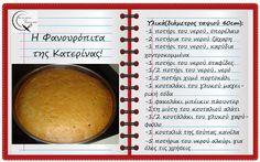 Θα σε κάνω Μαγείρισσα!: Η Φανουρόπιτα της Κατερίνας! Greek Recipes, Cantaloupe, Fruit, Vegetables, Drinks, Food, Health, Beauty, Drinking