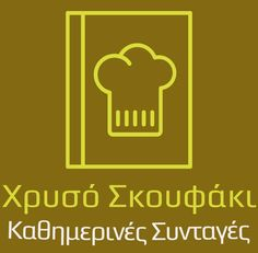 Χρυσό Σκουφάκι Greek Desserts, Greek Recipes, Cheesecake, Strudel, Cake Toppers, Cake Recipes, Cooking Recipes, Sweets, Food