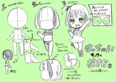 10 tutorials about SD and Chibi characters! - pixiv Spotlight