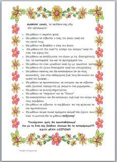 Πέρυσι είχα γράψει στο blog ένα κείμενο καλοσωρίσματος για τους γονείς....Τους εξηγούσα με απλά λόγια την δουλειά μας στο νηπιαγωγείο.  ...