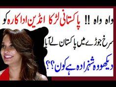 pakistani boy marriage to indian girl   واہ واہ !! پاکستانی لڑکے نے انڈی...