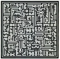 Ayet-el Kürsi Arabic Calligraphy Design, Arabic Calligraphy Art, Arabic Art, Black And White Words, Islamic Art Pattern, Cross Stitch Letters, Typography Art, Lettering, Graphic Design Art