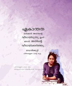 100 Best Malayalam Quotes Images In 2020 Malayalam Quotes Quotes Life Quotes