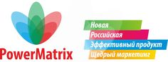 PowerMatrix – это система активной, здоровой и долгой жизни. PowerMatrix - новая российская компания (лето 2015). Название PowerMatrix происходит от принципа действия основной линейки продуктов, названного учеными «матрицей здоровья». PowerMatrix предлагает уникальный набор продукции для сохранения молодости и крепкого здоровья - плод многолетней упорной работы группы российских ученых нескольких научных центров. Препараты обладают высокой биологической активностью и при этом не являются…