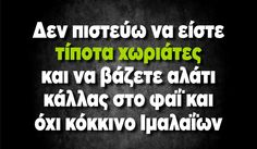 εεεε Favorite Quotes, Best Quotes, Funny Quotes, Funny Memes, Funny Greek, Funny Statuses, Clever Quotes, Funny Thoughts, Lol So True