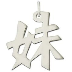 Sterling Silver Younger Sister Kanji Chinese Symbol Charm * Want to know more, click on the affiliate link Amazon.com.