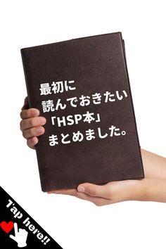 HSPの基本をおさえる上で「まず読んでおきたい本」をまとめました。いずれも、素晴らしく有用な本ばかりです。あなた自身に合いそうなものを選びましょう。#HSP #HSP気質 #HSPあるある #繊細さんの本 #HSP本 Lettering, Drawing Letters, Brush Lettering