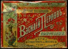 Image result for beautiful old tins