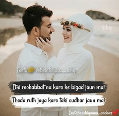 Cute Love Lines, Funny Attitude Quotes, Cute Muslim Couples, Love Facts, Boys Dpz, Cute Love Quotes, Just Kidding, Romantic Quotes, New Friends