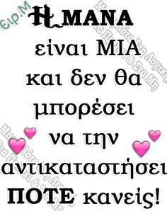 Greek Beauty, Best Friend Jewelry, Big Words, Facebook Humor, Mother Quotes, Greek Quotes, Qoutes, To My Daughter, Faith