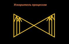 Runas. la magia del Norte. mitología | VK Acelerador de procesos-