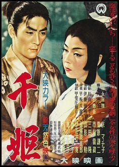 The Princess Sen (1954)