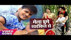 #Mp3 #Download #Album :Nimiya Ke Chhau Me, Song:Mela Ghume Cycle Se, #Singer : Arvind #AkelaKalluSong. Lyrics:Shyam Dehati, Music Director:Raja Bhattacharya.  #Bhojpuri #BhojpuriSong  #BhojpuriVideoSong #bhojpurivideo #BhojpuriBeat  #NewSong #Bhojpuri2017 #bhojpurimovie #NewVideoSong #MovieSong #BhojpuriCinema #Film #Cinema
