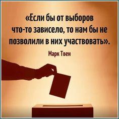 И откуда Марк Твен знал о выборах в других странах?