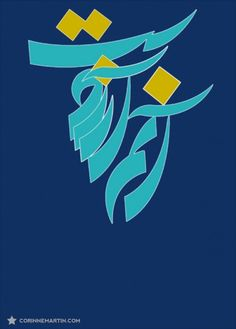 blue and turquoise modern calligraphy