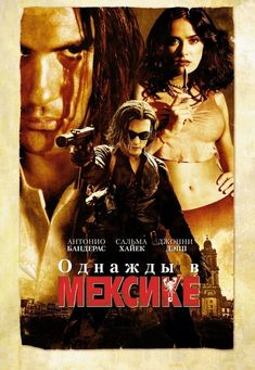 Watch Once Upon a Time in Mexico (2003) Full Movie Online Free