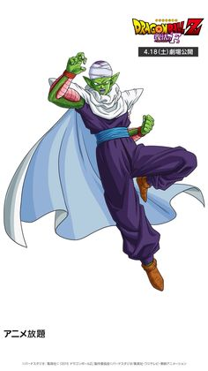Dragon Ball Z: Revival of F-Piccolo.