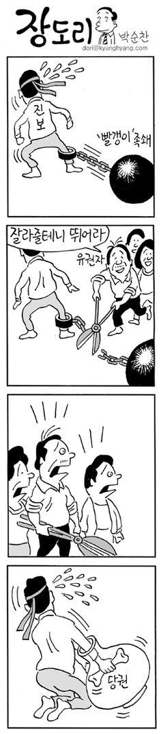 [장도리] - 2012년 5월 4일