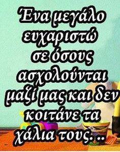 Greek Quotes, Sarcasm, Life Quotes, Jokes, Wisdom, Sayings, Board, Funny, Humor