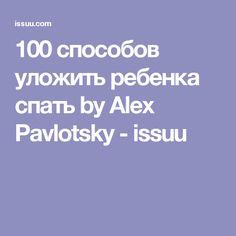 100 способов уложить ребенка спать by Alex Pavlotsky - issuu