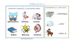 Φύλλα εργασίας για το γράμμα Ι,ι - Kindergarten Stories Kindergarten, Comics, Blog, Kindergartens, Blogging, Cartoons, Preschool, Comic, Preschools