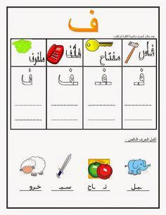 روضة العلم للاطفال: تعلم تشبيك الحروف- connecting the letters