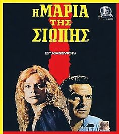 Retro Posters, Cinema Posters, Movie Posters, Old Greek, You Make Me Laugh, Old Movies, Classic Movies, I Laughed, Artists