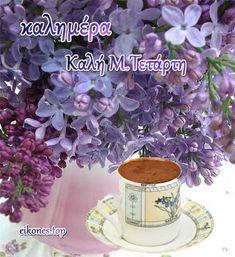 Ευλογημένη Μεγάλη Εβδομάδα,καλημέρα..( εικόνες για όλες τις ημέρες..) - eikones top Easter, Bees, Easter Activities