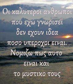 οι Wisdom Quotes, Book Quotes, Words Quotes, Sayings, Smart Quotes, Special Words, Perfection Quotes, Quotes By Famous People, Spiritual Wisdom