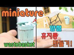 Miniature DIY wastebasket, 미니어쳐 양철휴지통 만들기! 미니어처 가구#1 - YouTube