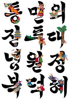Cute Hangul (Korean) Cartoon Script