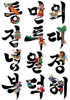 Cute Hangul (Korean) Cartoon Script