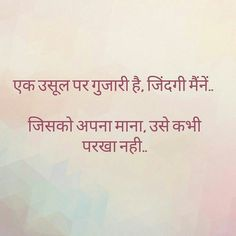 Discover recipes, home ideas, style inspiration and other ideas to try. Hindi Quotes Images, Shyari Quotes, Hindi Quotes On Life, People Quotes, Words Quotes, Life Quotes, Funny Quotes, Hindi Shayari Love, Hindi Words