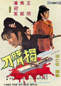 One-Armed Swordsman (1967) Du bei dao (original title) Yu Wang, Chiao Chiao, Chung-Hsin Huang ~ Director: Cheh Chang