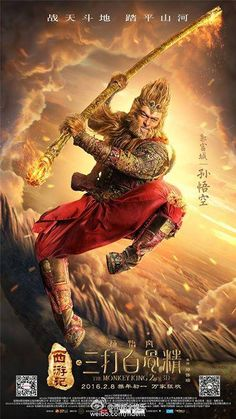 M.A.A.C. – Character Posters For THE MONKEY KING 2 Starring AARON KWOK