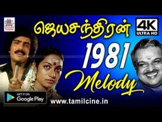 Mp3 Download App, Old Song Download, Free Mp3 Music Download, Mp3 Music Downloads, Tamil Songs Lyrics, Song Lyrics, All Time Hit Songs, Mp3 Song, All About Time