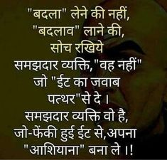Hindi Quotes Images, Hindi Quotes On Life, Karma Quotes, Life Lesson Quotes, Wisdom Quotes, Reality Quotes, Qoutes, Hindi Good Morning Quotes, Morning Inspirational Quotes