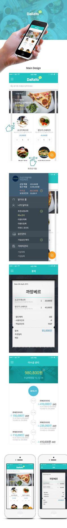 #앱디자인 #android #ui #관리앱 #darayo #디자인 #디자이너 #라우드소싱 #레퍼런스 #app #design DARAYO 앱디자인 dndkfk44님의 작품이 우승작으로 선정되었습니다. Kiosk, Web Design, Android, Design Web, Website Designs, Site Design